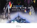 문화공연행사/페스티벌(이벤트) 기획서 상세보기 썸네일