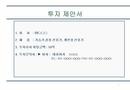 투자유치 제안서(가습기겸용 선풍기) 샘플양식