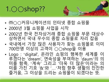 인터넷쇼핑몰 광고전략 제안서