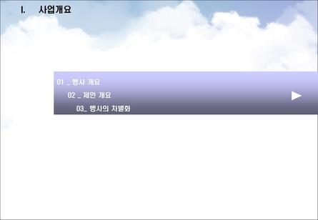 행사운영 대행사 선정 제안서