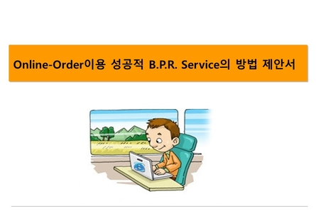 Online-Orde r이용 성공적 B.P.R. Service 방법 제안서