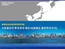 관광단지 투자유치 제안서(영종도 용유무의지구)