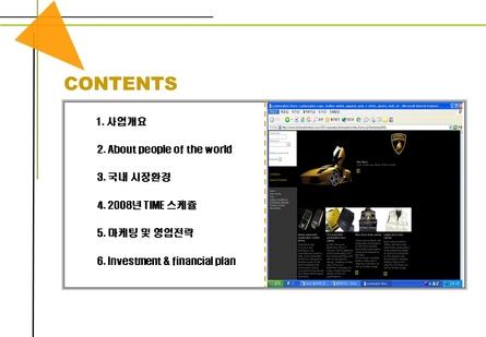 의류사업 투자제안서(람브로기니, 피플)