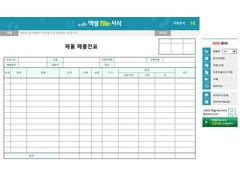제품 매출전표(세액표시) 상세보기 썸네일