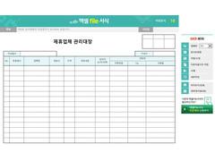 제휴업체 관리대장(제휴내용 기재) 상세보기 썸네일