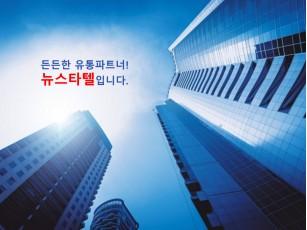 뉴스타텔 주식회사 회사소개서(무상 매장임대)
