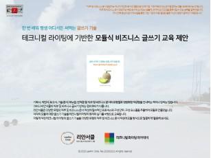 모듈식 비즈니스 글쓰기 교육 제안서(테크니컬 라이팅에 기반)