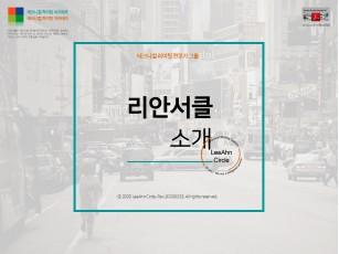 리안서클 회사소개서(테크니컬 라이팅 전문가 그룹)