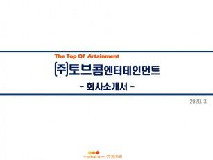 (주)토브콤 엔터테인먼트 회사소개서