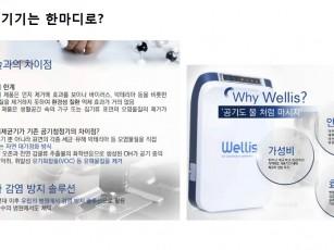 웰리스 공기 제균 청정기 제품소개서