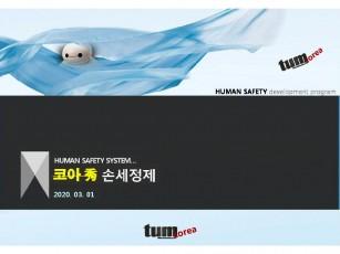 무 알콜 천연성분 손세정제 제품소개서