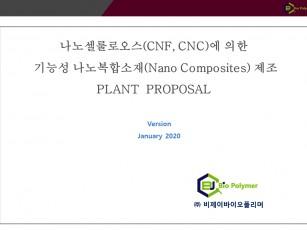 나노셀룰로오스를 이용한 기능성 나노복합소재 제조 사업제안서