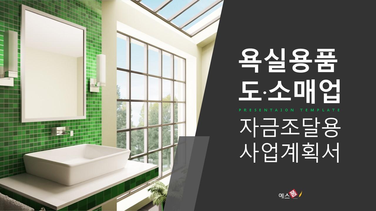 욕실용품 자금조달용 도.소매업 사업계획서-미리보기