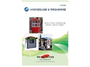이동식 초소 부스 맞춤제작 제품소개서(왕성한산업)