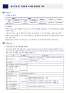 증여세 신고서 샘플(중소기업 가업승계 주식을 증여받은 경우)