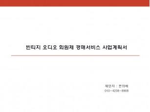 (주)겟투겟닷컴 빈티지 오디오 경매 사업제안서