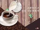 프랜차이즈 창업 사업계획서(커피전문점)
