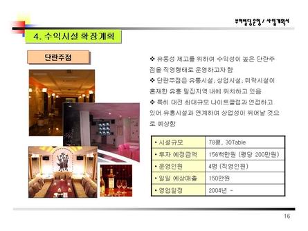 식당노래방모텔근린생활시설자금조달용 사업계획서 #15