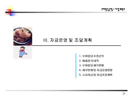 식당노래방모텔근린생활시설자금조달용 사업계획서 #19