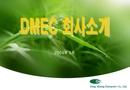 [동명엔터프라이즈] 주유소 종합환경오염방지사업