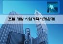 호텔 개발 사업계획서(해운대)