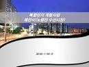 복합단지 개발사업 제안서(노량진 수산시장)