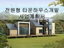 전원형 타운하우스 개발 사업계획서(홍천)