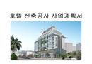 호텔 신축공사 사업계획서(강원도 정선)