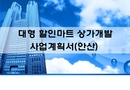 대형 할인마트 상가개발 사업계획서(안산)