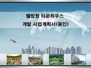 웰빙형 타운하우스 개발 사업계획서(용인)