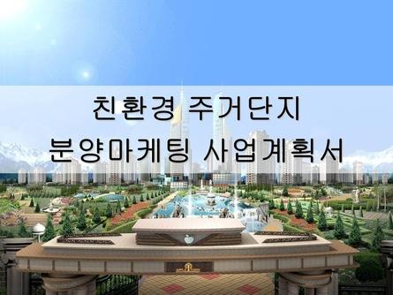 친환경 주거단지 분양마케팅 사업계획서(인천)