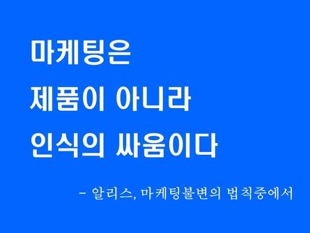 친환경 주거단지 분양마케팅 사업계획서(인천) #9