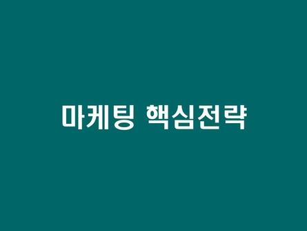 친환경 주거단지 분양마케팅 사업계획서(인천) #10