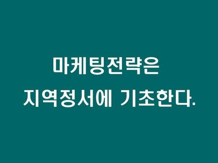친환경 주거단지 분양마케팅 사업계획서(인천) #11