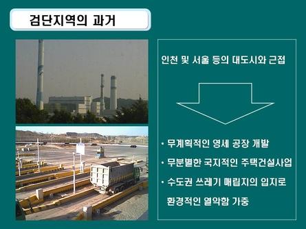 친환경 주거단지 분양마케팅 사업계획서(인천) #12