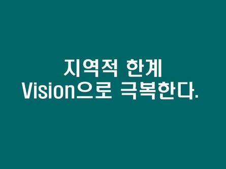 친환경 주거단지 분양마케팅 사업계획서(인천) #23