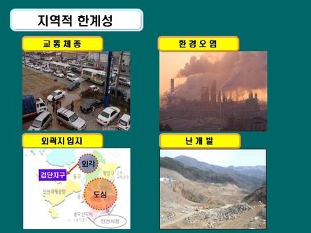 친환경 주거단지 분양마케팅 사업계획서(인천) #24