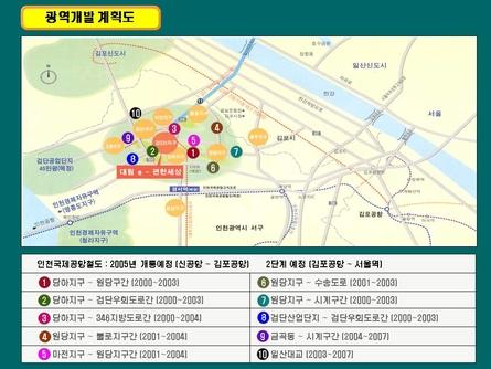 친환경 주거단지 분양마케팅 사업계획서(인천) #26