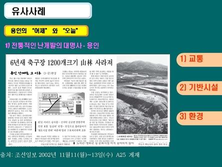 친환경 주거단지 분양마케팅 사업계획서(인천) #33