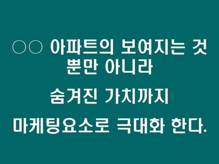 친환경 주거단지 분양마케팅 사업계획서(인천) #36