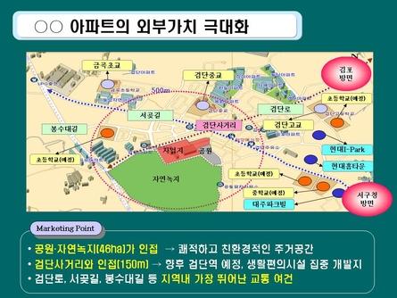 친환경 주거단지 분양마케팅 사업계획서(인천) #37
