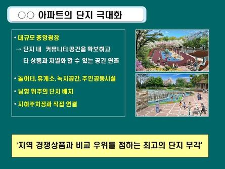 친환경 주거단지 분양마케팅 사업계획서(인천) #38