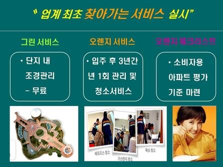 친환경 주거단지 분양마케팅 사업계획서(인천) #44