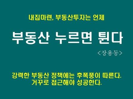 친환경 주거단지 분양마케팅 사업계획서(인천) #45
