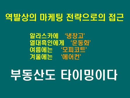 친환경 주거단지 분양마케팅 사업계획서(인천) #46