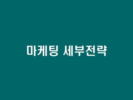 친환경 주거단지 분양마케팅 사업계획서(인천) #47