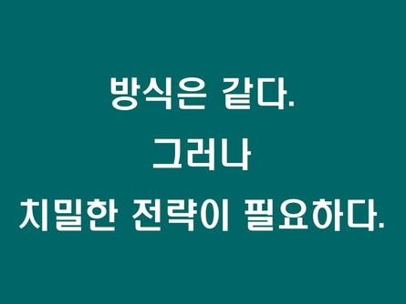 친환경 주거단지 분양마케팅 사업계획서(인천) #48