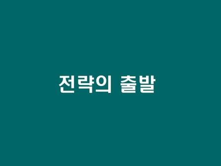 친환경 주거단지 분양마케팅 사업계획서(인천) #49