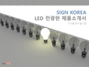 [싸인코리아] LED전광판소개서