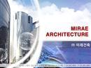 (주)미래건축 실내건축,인테리어 회사소개서